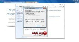 رفع مشکل قطع شدن اینترنت مرورگر های ویندوز 7