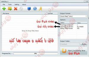 آموزش تبدیل PDF به عکس با نرم افزار