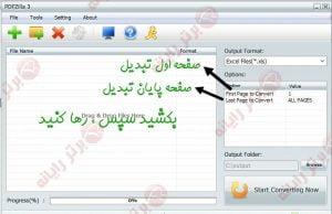 آموزش مراحل تبدیل PDF به عکس