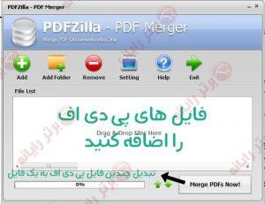 تبدیل PDF به عکس - PDF to IMAGE