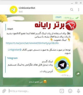 بهترین روش دانلود از تلگرام IDM - سومین ربات دانلود از تلگرام 2