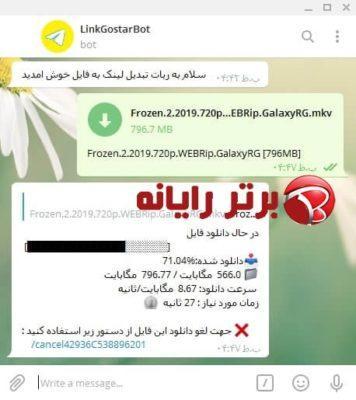 بهترین روش دانلود از تلگرام IDM - سومین ربات دانلود از تلگرام 4