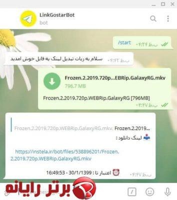بهترین روش دانلود از تلگرام IDM - سومین ربات دانلود از تلگرام 5