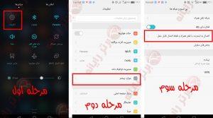 اشتراک گذاری اینترنت موبایل از wifi