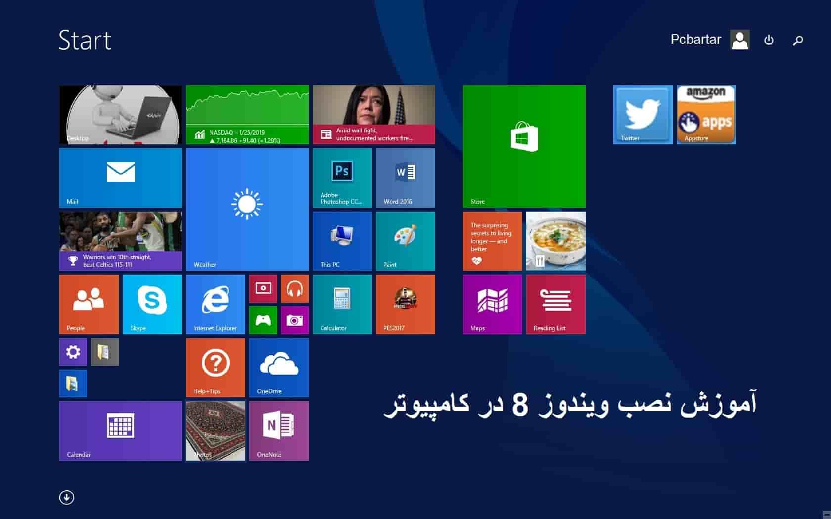 نصب ویندوز 8 در کامپیوتر