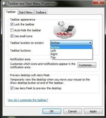تنظیمات Taskbar در برتر رایانه