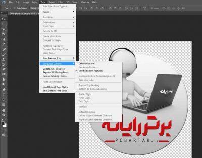 مرحله دوم تایپ فارسی در فتوشاپ