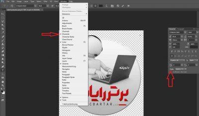 مرحله آخر تایپ فارسی در فتوشاپ