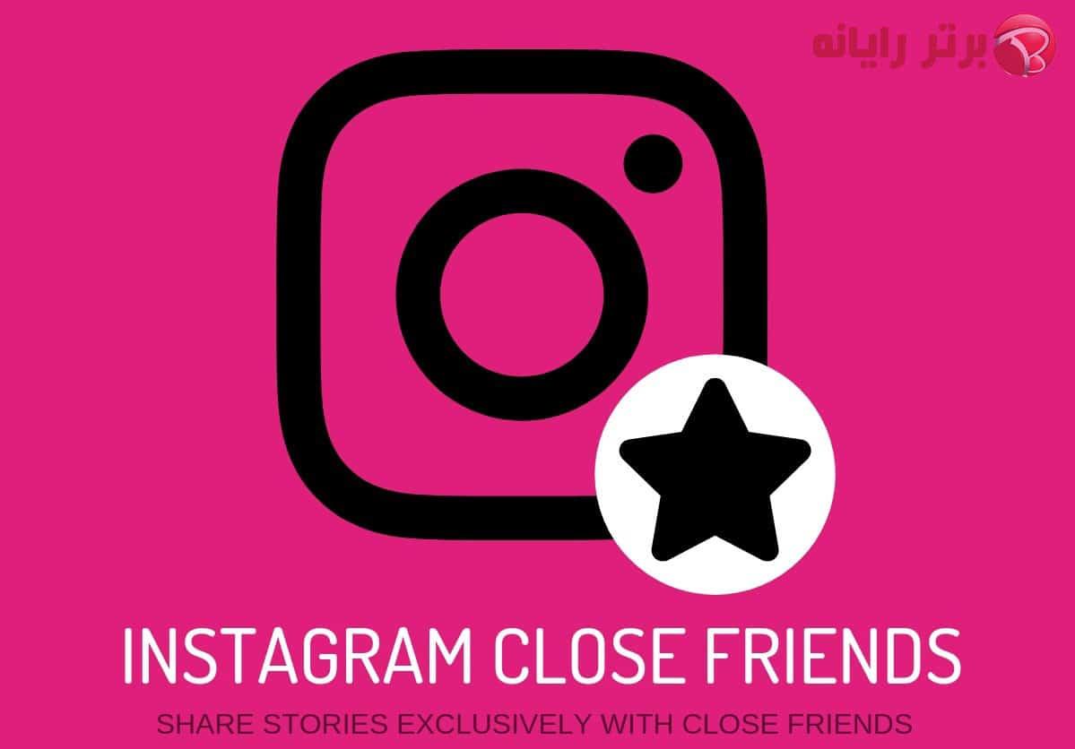آموزش فعال سازی لیست Close Friends دوستان نزدیک در اینستاگرام در برتر رایانه