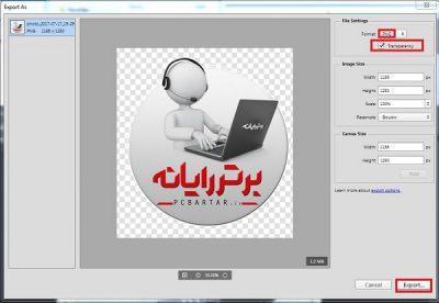 آموزش تبدیل عکس به فرمت PNG در کامپیوتر