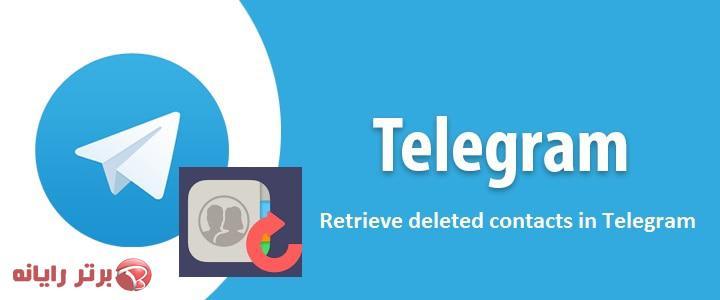 بازیابی مخاطبین حذف شده در تلگرام