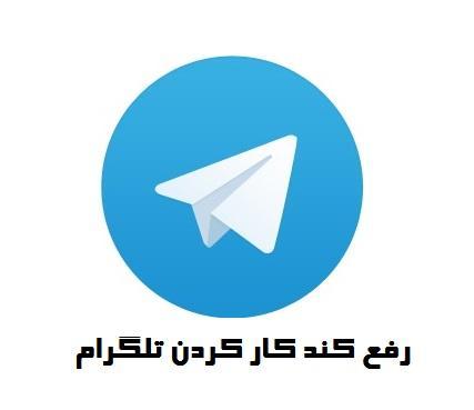 رفع مشکل کند کار کردن تلگرام