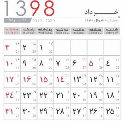 تقویم 1398 خرداد ماه
