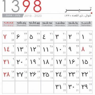 تقویم 1398 تیر ماه