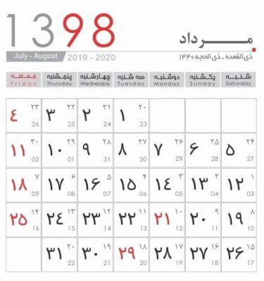 تقویم 1398 مرداد ماه