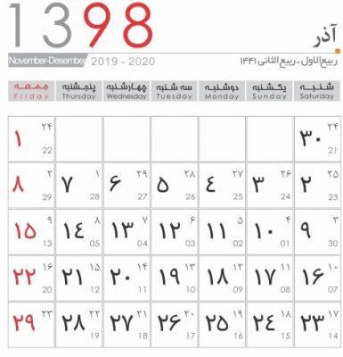 تقویم 1398 آذر ماه