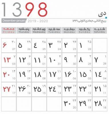تقویم 1398 دی ماه