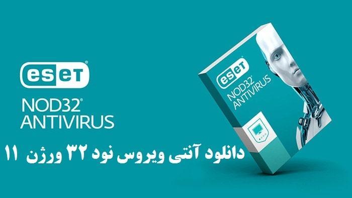 دانلود آنتی ویروس نود 32 ورژن 11 همراه با کرک