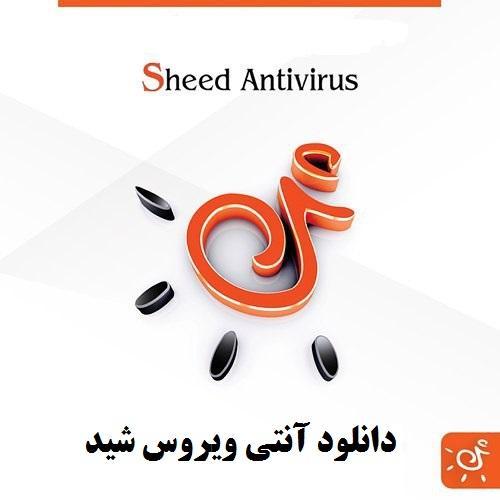 دانلود نرم افزار آنتی ویروس شید