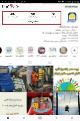 اینستاگرام فارسی اندروید