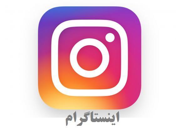 دانلود جدیدترین نسخه اینستاگرام به زبان فارسی