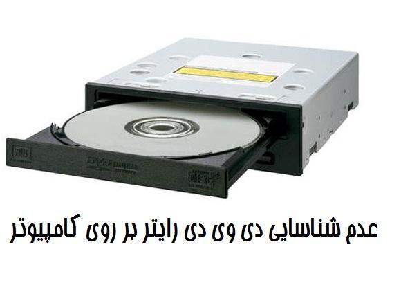 شناسایی نشدن سی دی و دی وی دی رایتر کامپیوتر