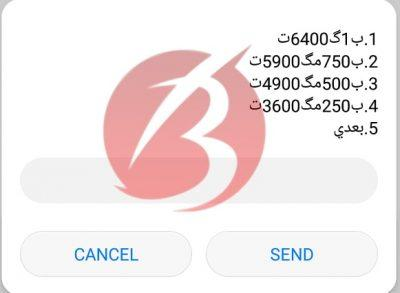 نحوه انتقال بسته اینترنتی ایرانسل به ایرانسل برتر رایانه