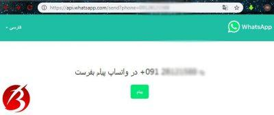 نحوه ارسال پیام بدون ذخیره مخاطب در واتساپ