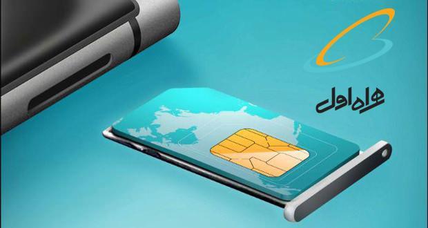 تبدیل سیم کارت اعتباری به دائمی