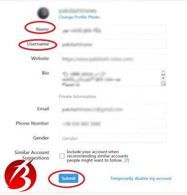 نحوه تغییر نام کاربری و نام صفحه در اینستاگرام در کامپیوتر
