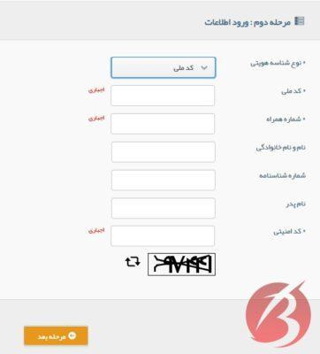 نحوه اطلاع از شماره استعلام سیم کارت های ایرانسل