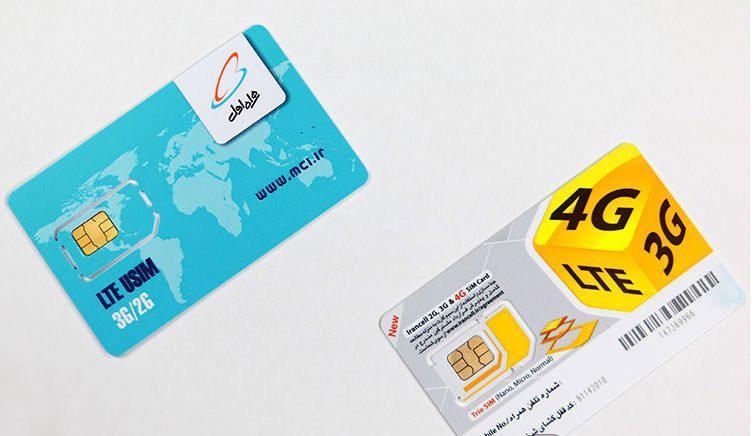 نحوه استعلام سیم کارت های اپراتور های مخابراتی - سیم کارت ایرانسل
