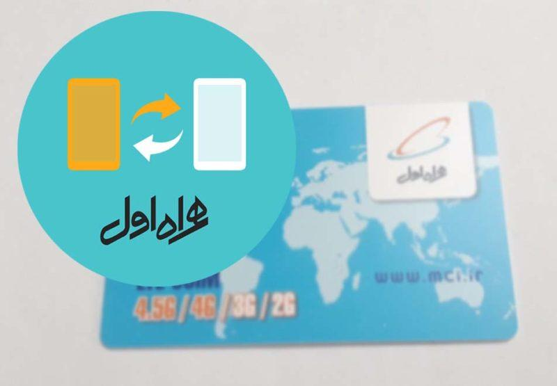 معرفی سرویس های انتقال شارژ از خطی به خط دیگر - آموزش سیم کارت همراه اول