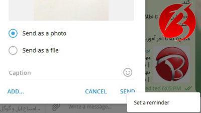 زمان بندی پست در تلگرام - تصویر سوم