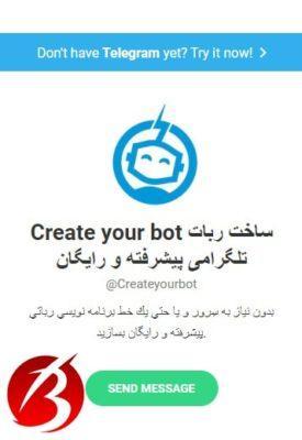بخش دوم ساخت ربات تلگرام