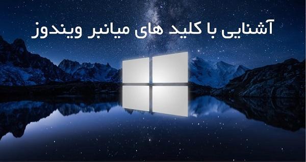 کلید های میانبر در ویندوز - تصویر یک