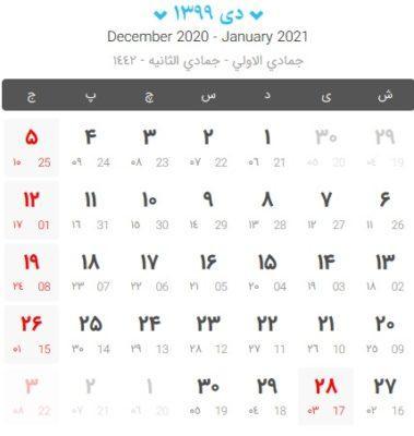 تقویم سال ۱۳۹۹ - تصویر ده