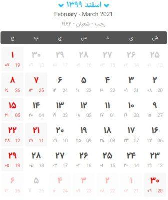 تقویم سال ۱۳۹۹ - تصویر دوازده