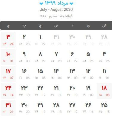 تقویم سال ۱۳۹۹ - تصویر پنج