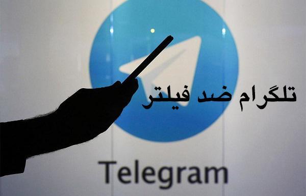 تلگرام ضد فیلتر - تصویر اصلی