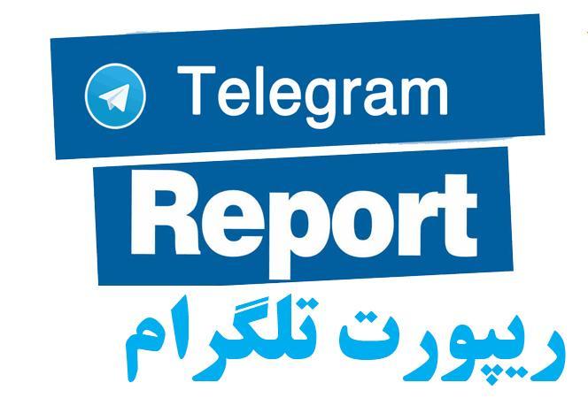 ریپورت تلگرام - تصویر اصلی یکتا