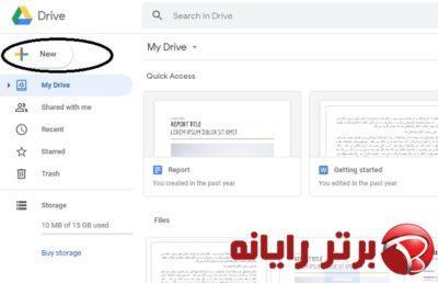 استفاده و کار با گوگل درایو (Google Drive) - تصویر چهار