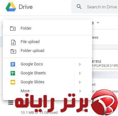 استفاده و کار با گوگل درایو (Google Drive) - تصویر یک