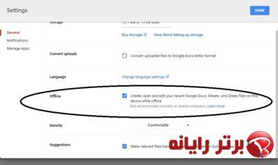 استفاده و کار با گوگل درایو (Google Drive) - تصویر دو
