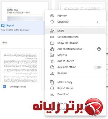 استفاده و کار با گوگل درایو (Google Drive) - تصویر سه