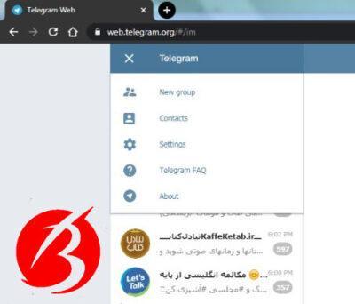تلگرام دسکتاپ - عکس چهار