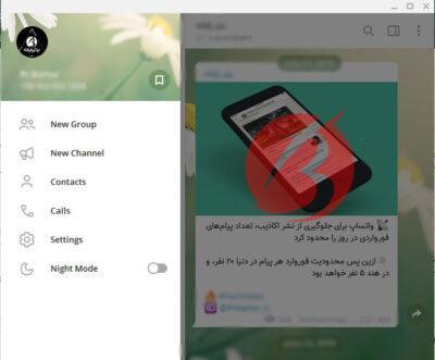 تلگرام دسکتاپ - عکس نه