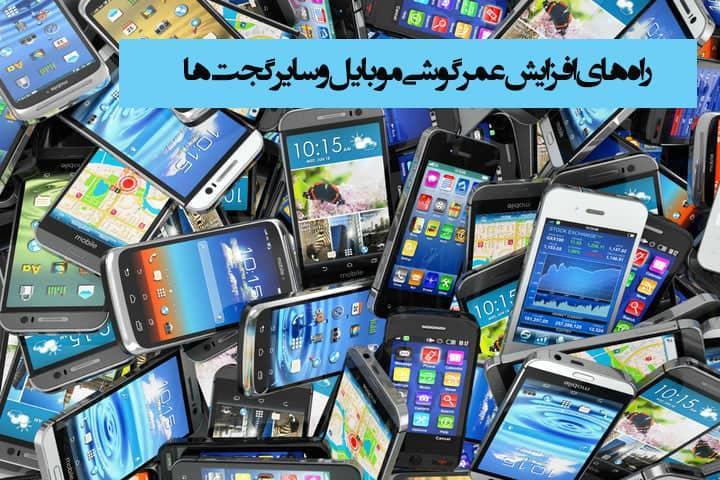 افزایش عمر گوشی موبایل و سایر گجت ها - آموزش کامل