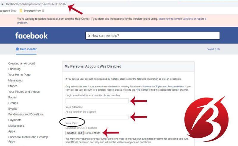 بازگرداندن اکانت فیس بوک - درخواست بازگشت اکانت