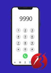 لغو تمدید خودکار اینترنت همراه اول - تماس با 9990
